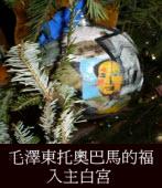 毛澤東托奧巴馬的福,入主白宮 ◎曹長青
