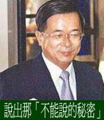 陳水扁:說出那「不能說的秘密」