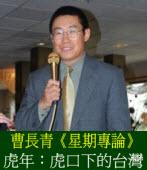 《星期專論》虎年:虎口下的台灣  ◎曹長青