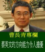 【曹長青專欄】蔡英文的方向能力令人擔憂