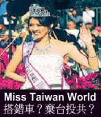 Miss Taiwan World 搭錯車?棄台投共?