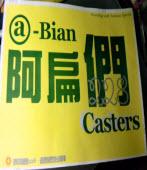 阿扁們 A-Bian Casters