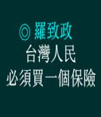 星期專論╱台灣人民必須買一個保險 ◎羅致政