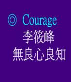 李筱峰無良心良知   ◎ Courage