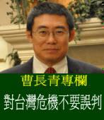 【曹長青專欄】 對台灣危機不要誤判