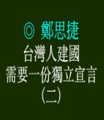 台灣人建國需要一份獨立宣言(二) ◎鄭思捷
