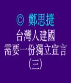 台灣人建國需要一份獨立宣言(三)  ◎鄭思捷