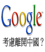 Google 考慮離開中國?