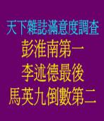 滿意度調查:彭淮南第一 李述德最後 馬英九倒數第二
