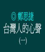 台灣人的心聲(一)  ◎鄭思捷