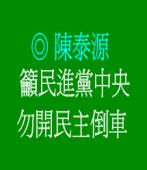 百分百民調,連非綠營的都不可能認同!◎文/陳泰源