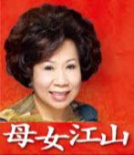 我讀「黃越綏新作母女江山」