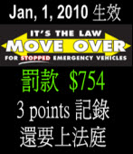 Move Over Law ◎Effective Jan. 1, 2010