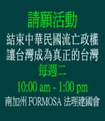 結束中華民國流亡政權, 讓台灣成為真正的台灣 請願活動