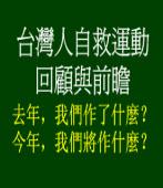台灣人自救運動回顧與前瞻