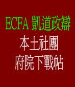 ECFA凱道政辯 本土社團府院下戰帖