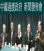 中國過渡政府新聞發佈會