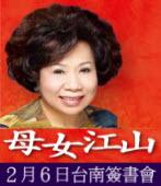 黃越綏新書《母女江山》2月6日台南簽書會