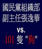 國民黨組織部副主任張逸華vs.101隻狗