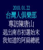 專訪陳唐山- 退出民進黨台南市長初選始末