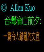 台灣淪亡前夕: 一篇令人錯亂的文宣◎ Allen Kuo
