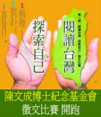 陳文成博士紀念基金會第一屆『閱讀台灣•探索自己』徵文比賽開跑
