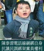 陳泰源用電話線綑綁自身抗議民調綁架黨員權利