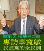 專訪辜寬敏談民進黨的全民調