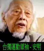 民視台灣演義~台獨運動領袖史明