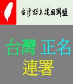 台灣正名連署