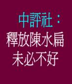 中評社:釋放陳水扁未必不好