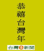 快樂台灣年 from 台灣e新聞
