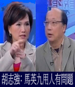 胡志強:馬英九用人有問題