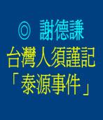 台灣人須謹記「泰源事件」!◎文/謝德謙