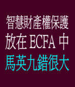 智財權放在ECFA中 馬英九錯很大