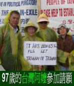 結束中華民國流亡政權, 讓台灣成為真正的台灣
