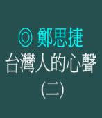 台灣人的心聲(二) ◎文/鄭思捷