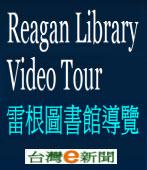 雷根圖書館導覽