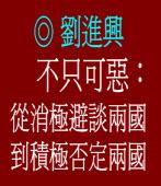 不只可惡:從消極避談兩國到積極否定兩國 /◎劉進興
