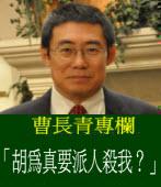 《曹長青專欄》「胡為真要派人殺我?」