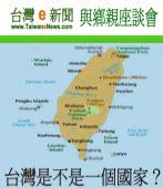 【台灣e新聞座談會】台灣是不是一個國家?來賓:余哲明 & 鄭英松
