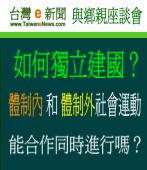 【台灣e新聞座談會】體制內和體制外的社會運動能合作同時進行嗎?來賓:張繼昭 & 鄭瑞源
