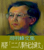 再評「二二八事件紀念碑文」/◎周明峰