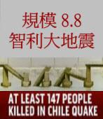 智利大地震 規模 8.8