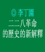 二二八革命的歷史的新解釋 ◎文/ 李丁園