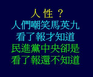 人們嘲笑馬英九 看了報才知道, 民進黨中央卻是看了報還不知道
