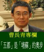 《曹長青專欄》「五都」是「堵蘇」的奧步