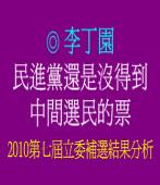 民進黨還是沒得到中間選民的票(2010第七屆立委補選結果分析) ◎文/ 李丁園