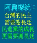 阿扁總統:台灣的民主需要謝長廷、民進黨的成長更需要謝長廷