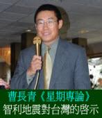 智利地震對台灣的啟示